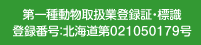 第一種動物取扱業登録証・標識 登録番号:北海道第021050179号