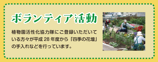 植物園活性化協力隊にご登録いただいている方々が平成28年度から「四季の花壇」の手入れなどを行っています。
